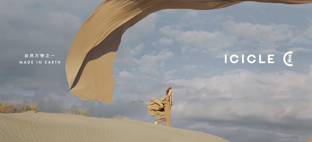 ICICLE之禾发布2021春夏系列广告大片 大地履人Earth Walkers