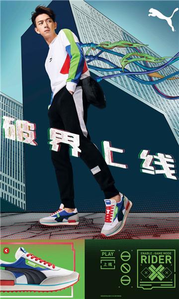 #破界上线#,游弋虚实 PUMA推出全新RIDER及RS-X鞋款