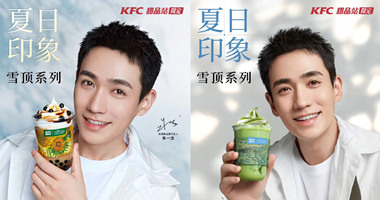KFC雪顶夏日印象大师系列艺术杯上线 朱一龙为你甜蜜解暑
