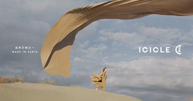 ICICLE之禾发布2021春夏系列