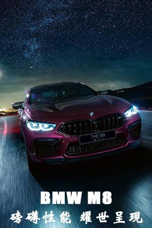 ���R全新BMW M8四�T�I跑� 磅礴性能 耀世呈�F