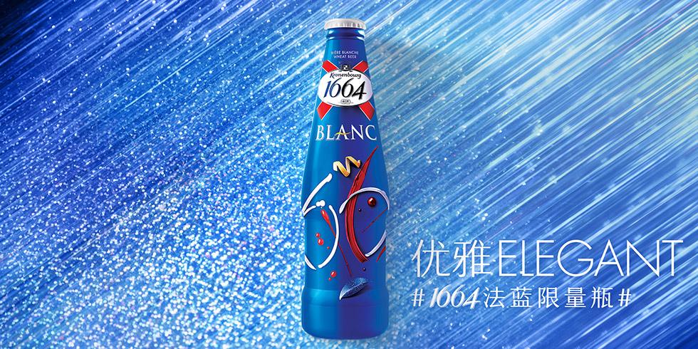 1664法蓝限量瓶全新上市,开启创艺法式生活