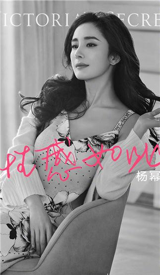 维多利亚的秘密宣布杨幂担任亚洲区品牌代言人