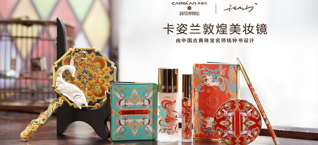 卡姿兰携手中国古典珠宝名师钱钟书打造敦煌美妆镜